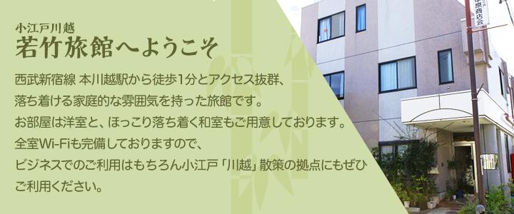 小江戸川越若竹旅館へようこそ