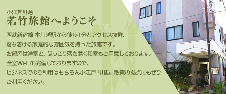 川越 スーパー ホテル